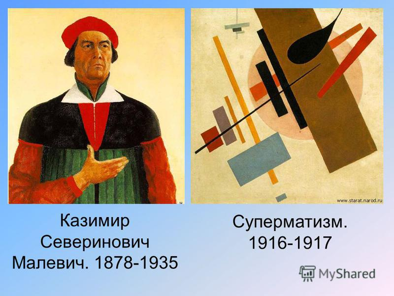 Казимир Северинович Малевич. 1878-1935 Суперматизм. 1916-1917