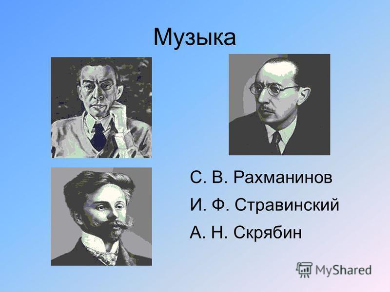 Музыка И. Ф. Стравинский А. Н. Скрябин С. В. Рахманинов