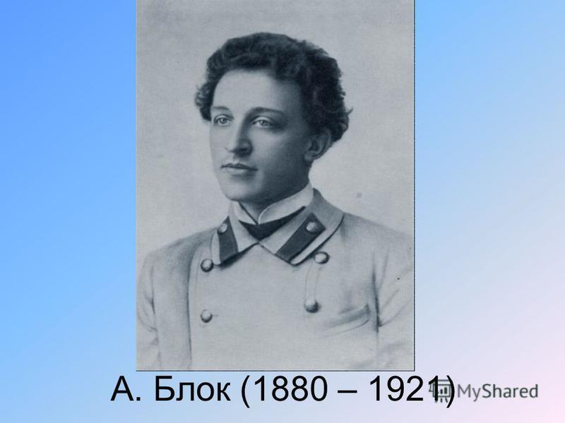 А. Блок (1880 – 1921)