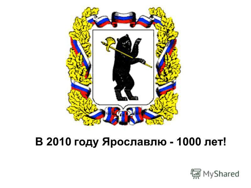 В 2010 году Ярославлю - 1000 лет!