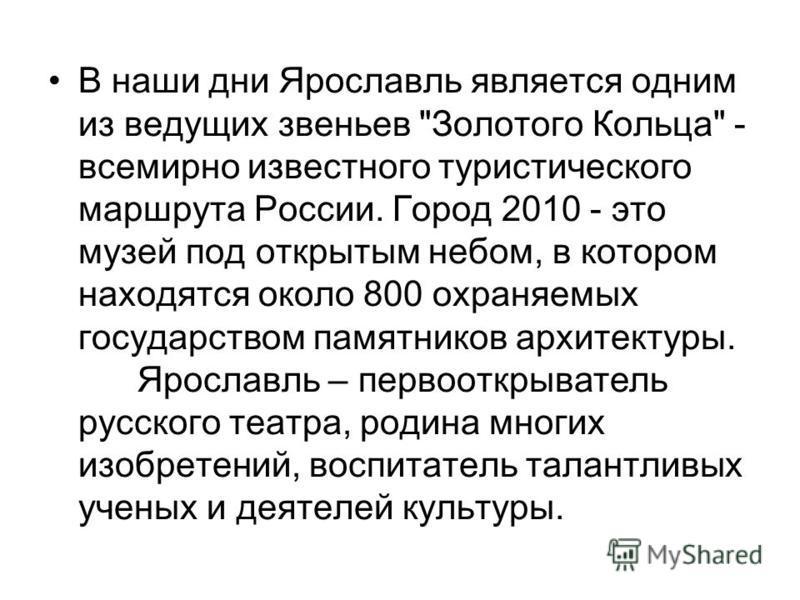 В наши дни Ярославль является одним из ведущих звеньев