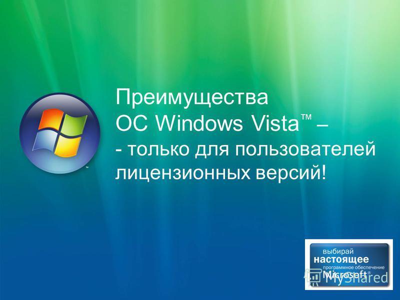 Преимущества ОС Windows Vista – - только для пользователей лицензионных версий!