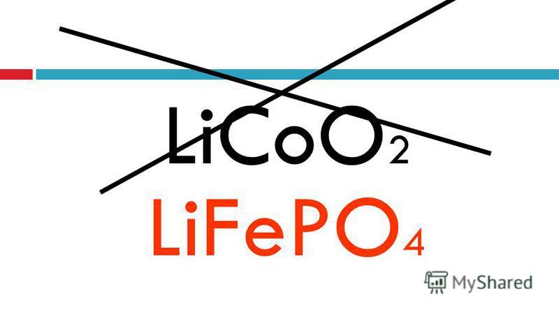 LiCoO 2 LiFePO 4