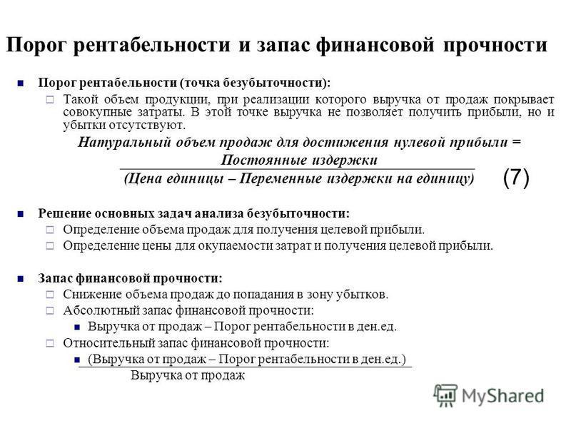 уже решили порог рентабельности тоска критического объема прожад определяется как (Московская область)