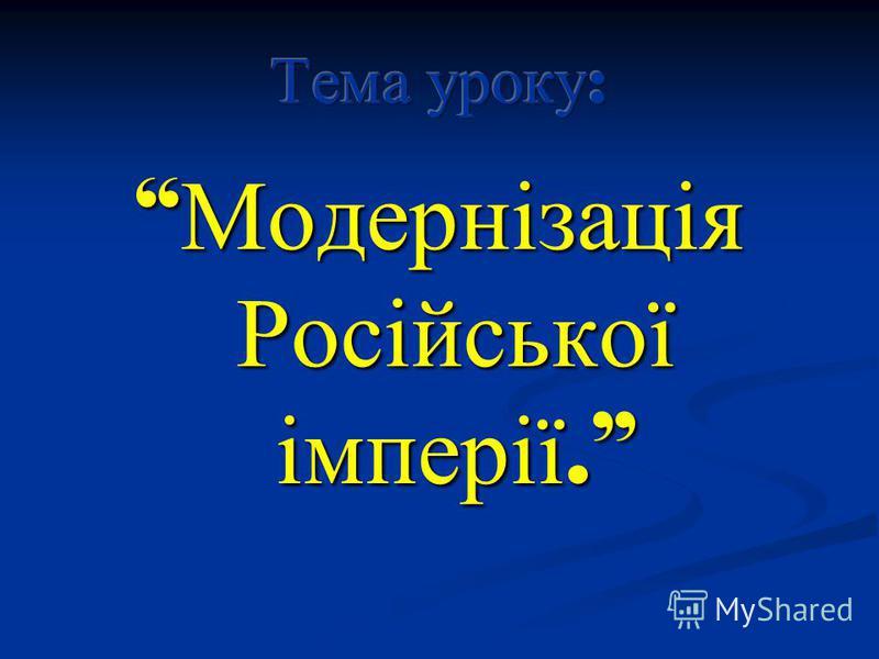 Модернізація Російської імперії. Модернізація Російської імперії.