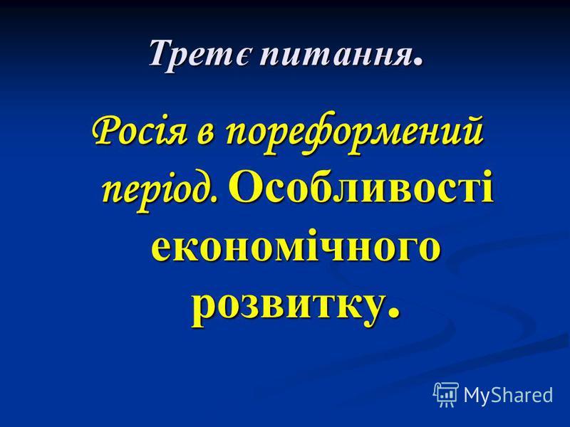 Третє питання. Росія в пореформений період. Особливості економічного розвитку.
