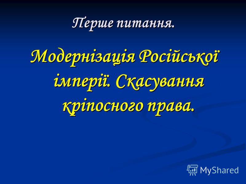 Перше питання. Модернізація Російської імперії. Скасування кріпосного права.
