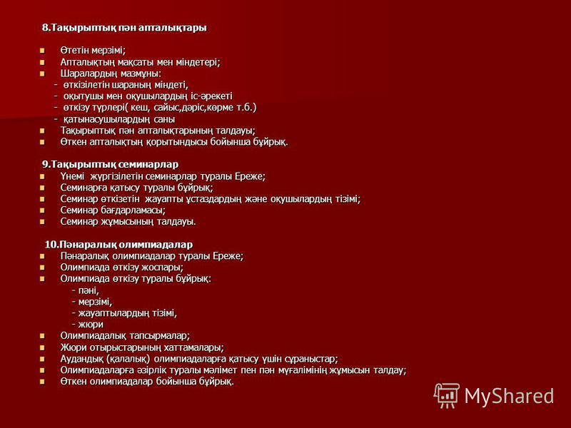 8.Тақырыптық пән апталықтары 8.Тақырыптық пән апталықтары Өтетін мерзімі; Өтетін мерзімі; Апталықтың мақсаты мен міндетері; Апталықтың мақсаты мен міндетері; Шаралардың мазмұны: Шаралардың мазмұны: - өткізілетін шараның міндеті, - өткізілетін шараның