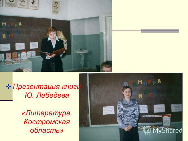 Презентация книги Ю. Лебедева «Литература. Костромская область»