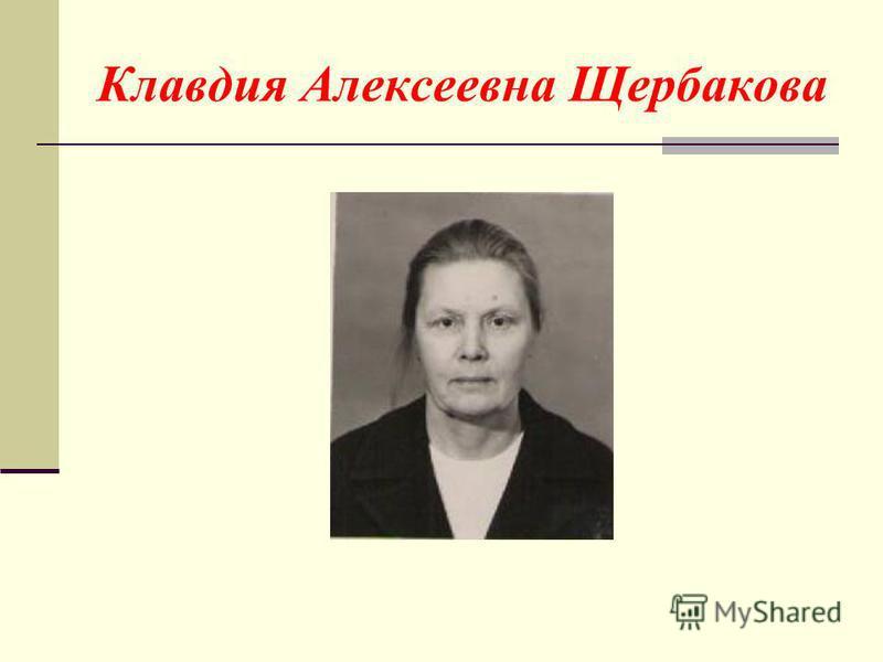 Клавдия Алексеевна Щербакова