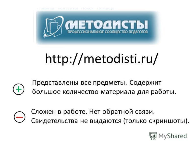 + http://metodisti.ru/ Сложен в работе. Нет обратной связи. Свидетельства не выдаются (только скриншоты). Представлены все предметы. Содержит большое количество материала для работы.