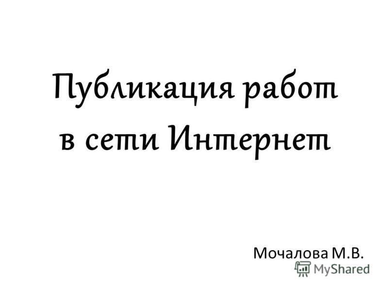 Публикация работ в сети Интернет Мочалова М.В.