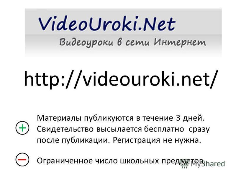 http://videouroki.net/ + Материалы публикуются в течение 3 дней. Свидетельство высылается бесплатно сразу после публикации. Регистрация не нужна. Ограниченное число школьных предметов.