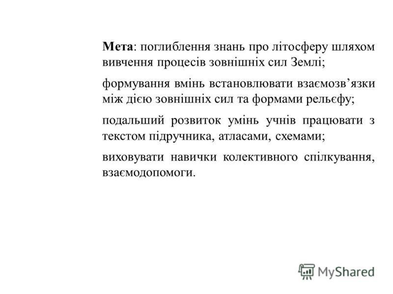 Урок з географії Підготовила вчитель географії, ЗОШ І-ІІІ ст. 3 м. Камянки- Бузької. Марець О.І.