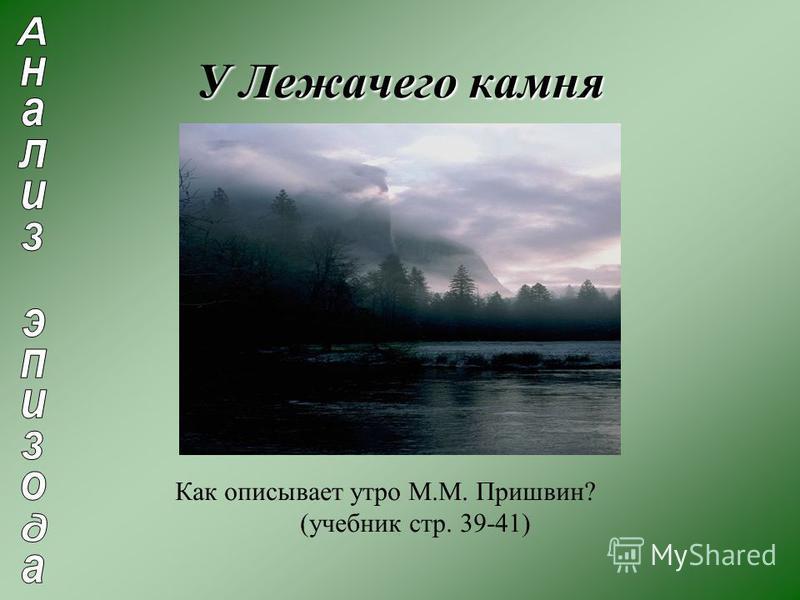 У Лежачего камня Как описывает утро М.М. Пришвин? (учебник стр. 39-41)