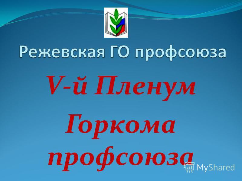 V-й Пленум Горкома профсоюза