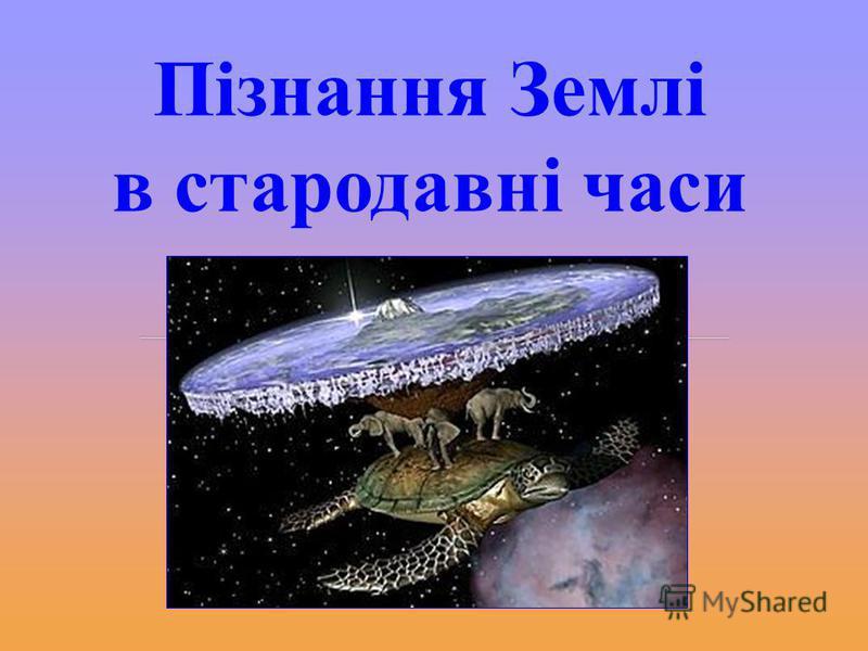 Пізнання Землі в стародавні часи