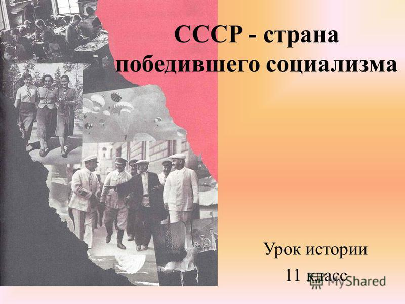 СССР - страна победившего социализма Урок истории 11 класс