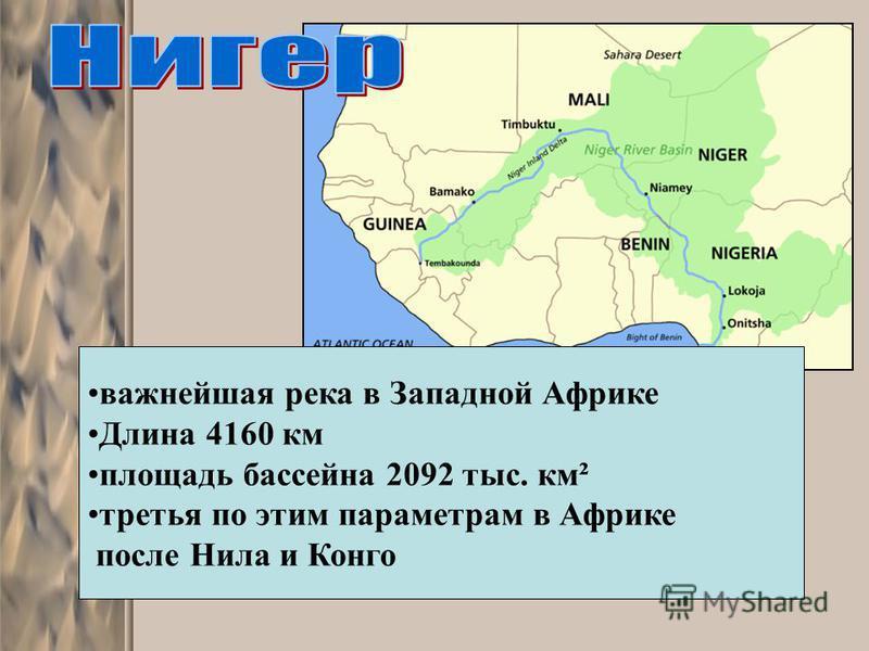 важнейшая река в Западной Африке Длина 4160 км площадь бассейна 2092 тыс. км² третья по этим параметрам в Африке после Нила и Конго
