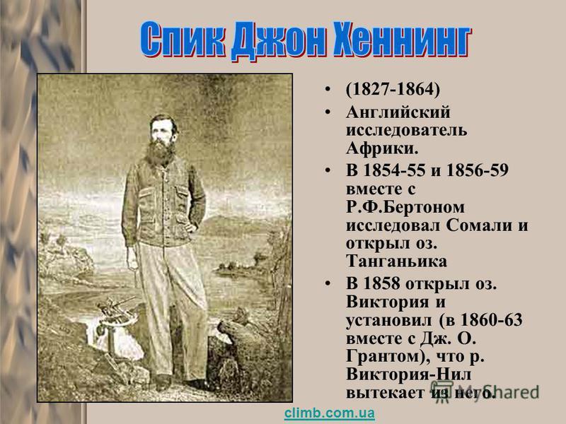 (1827-1864) Английский исследователь Африки. В 1854-55 и 1856-59 вместе с Р.Ф.Бертоном исследовал Сомали и открыл оз. Танганьика В 1858 открыл оз. Виктория и установил (в 1860-63 вместе с Дж. О. Грантом), что р. Виктория-Нил вытекает из него. climb.c