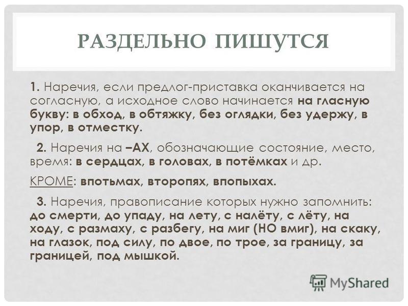 Уточнение подмышки - MasterRussian NET
