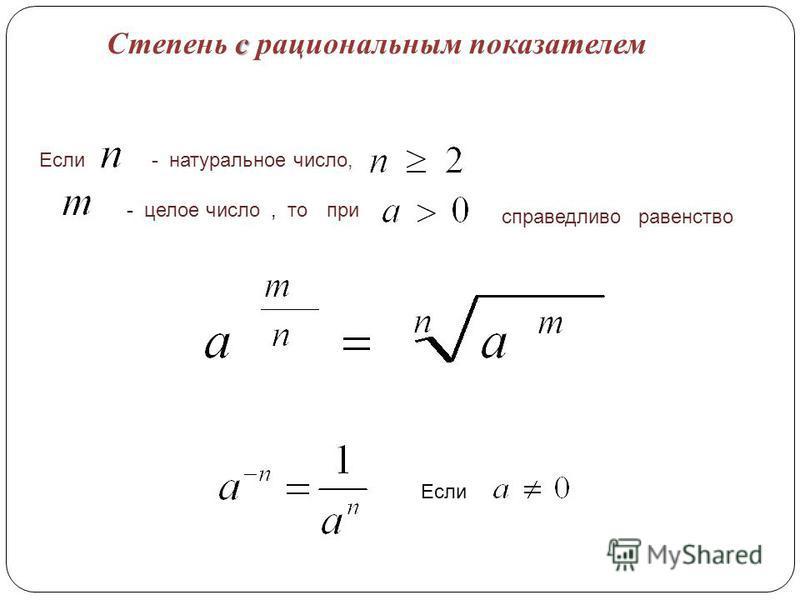 с Степень с рациональным показателем Если - натуральное число, - целое число, то при справедливо равенство Если