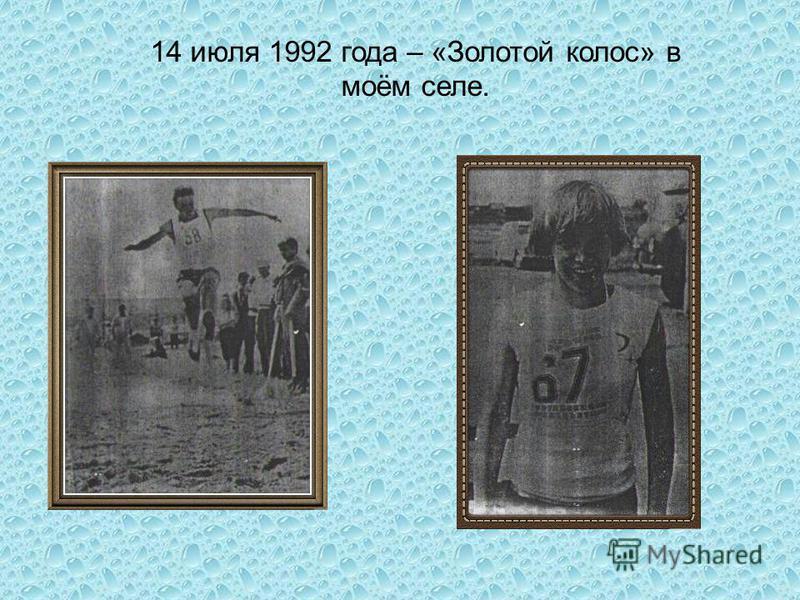 14 июля 1992 года – «Золотой колос» в моём селе.