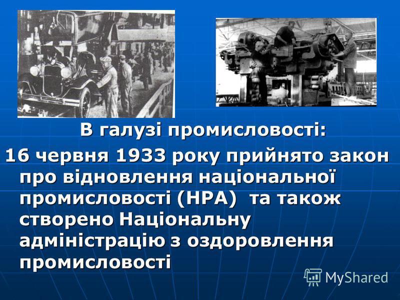 В галузі промисловості: В галузі промисловості: 16 червня 1933 року прийнято закон про відновлення національної промисловості (НРА) та також створено Національну адміністрацію з оздоровлення промисловості