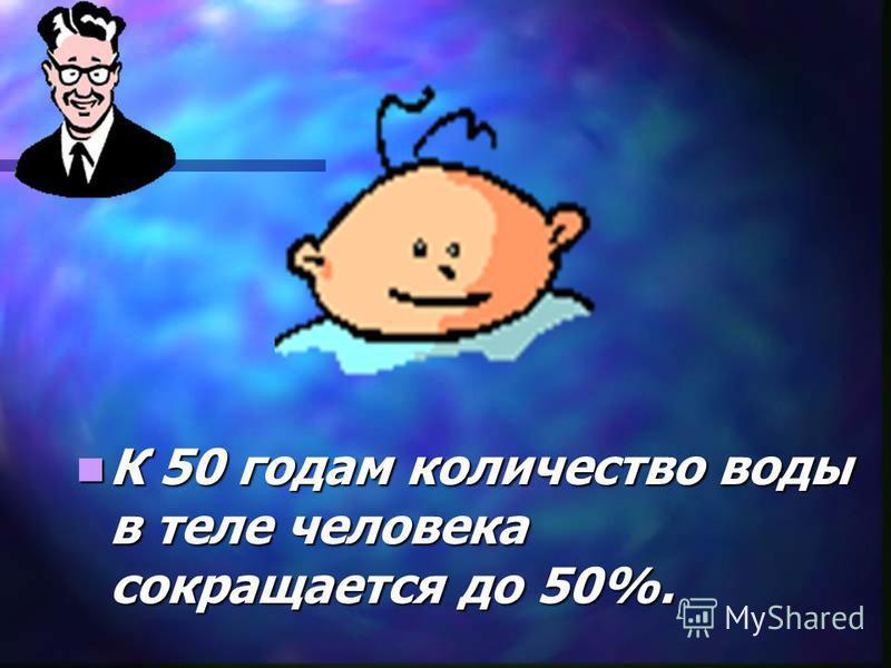 Эмбрион человека на 97% состоит из воды, у новорожденного её количество составляет 77% массы его тела.
