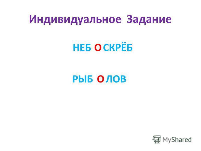 Группа 3 Е О ПТИЦ ВЕРТ ВОД ЛЁТ СНЕГ ПАДО