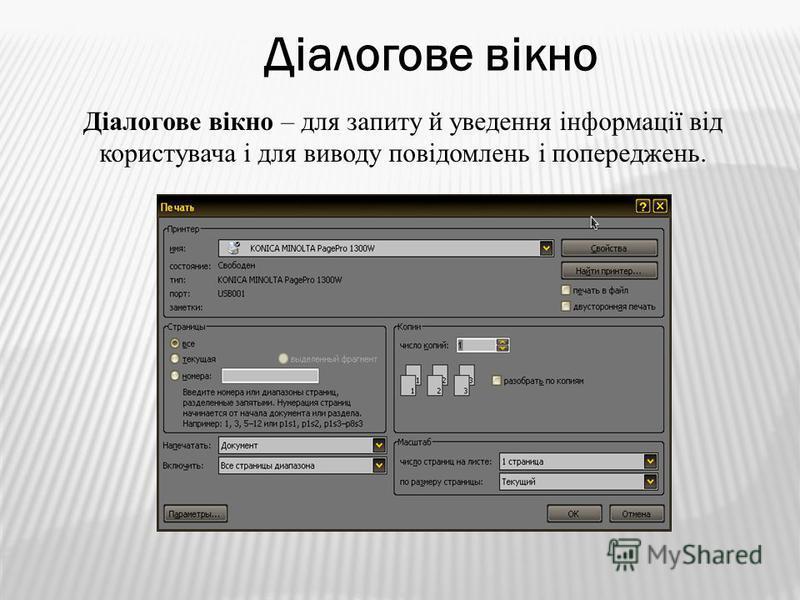 Діалогове вікно Діалогове вікно – для запиту й уведення інформації від користувача і для виводу повідомлень і попереджень.