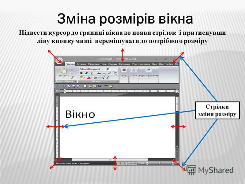Зміна розмірів вікна Підвести курсор до границі вікна до появи стрілок і притиснувши ліву кнопку миші переміщувати до потрібного розміру Стрілки зміни розміру