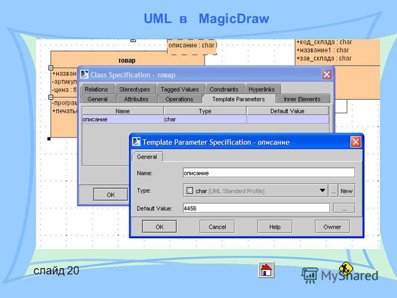 UML в MagicDraw слайд 20