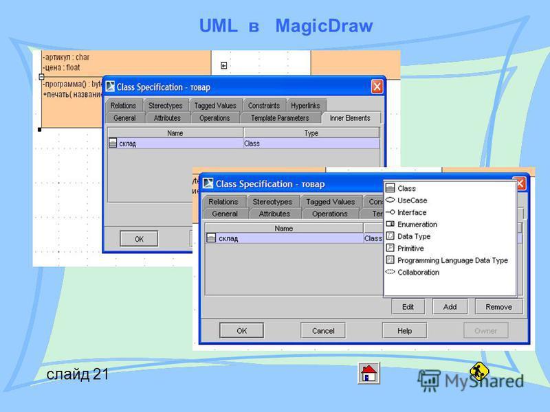 UML в MagicDraw слайд 21