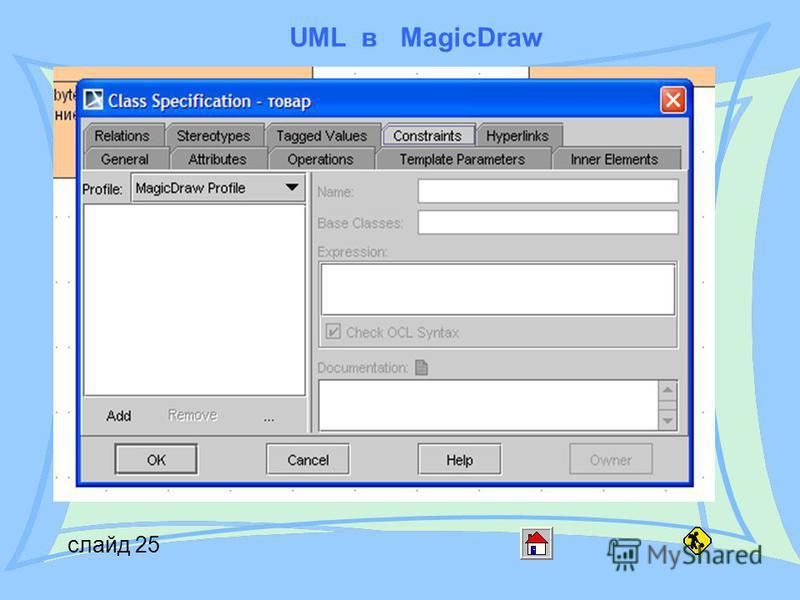 UML в MagicDraw слайд 25