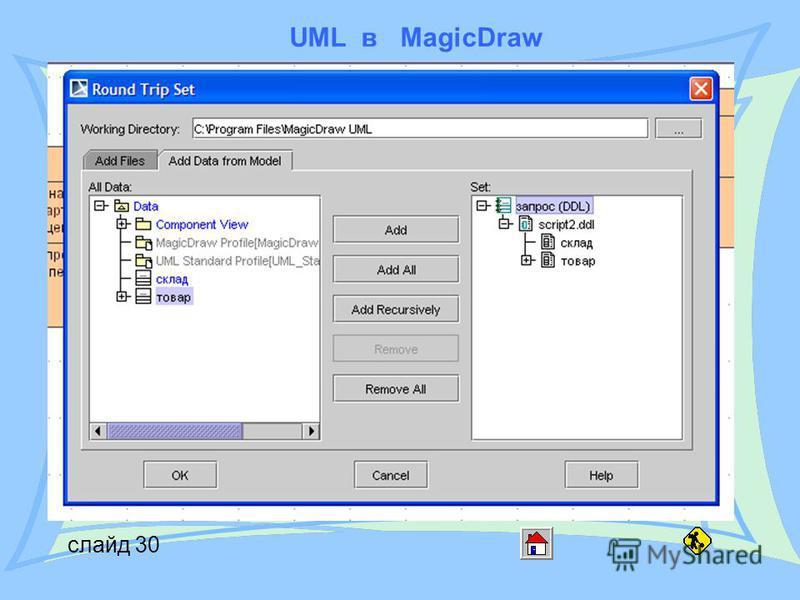 UML в MagicDraw слайд 30