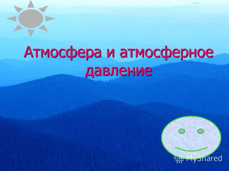 Атмосфера и атмосферное давление