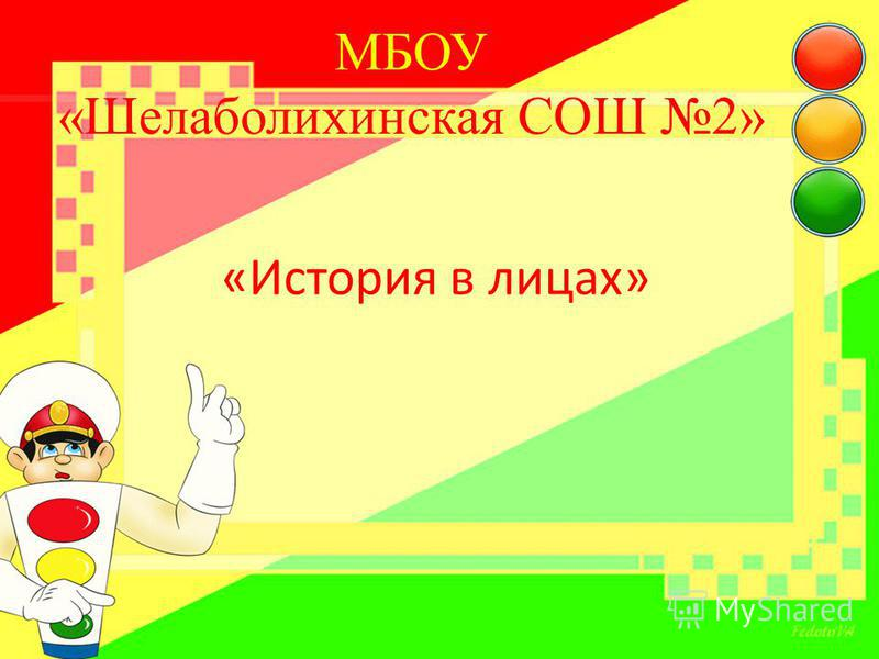 МБОУ «Шелаболихинская СОШ 2» «История в лицах»