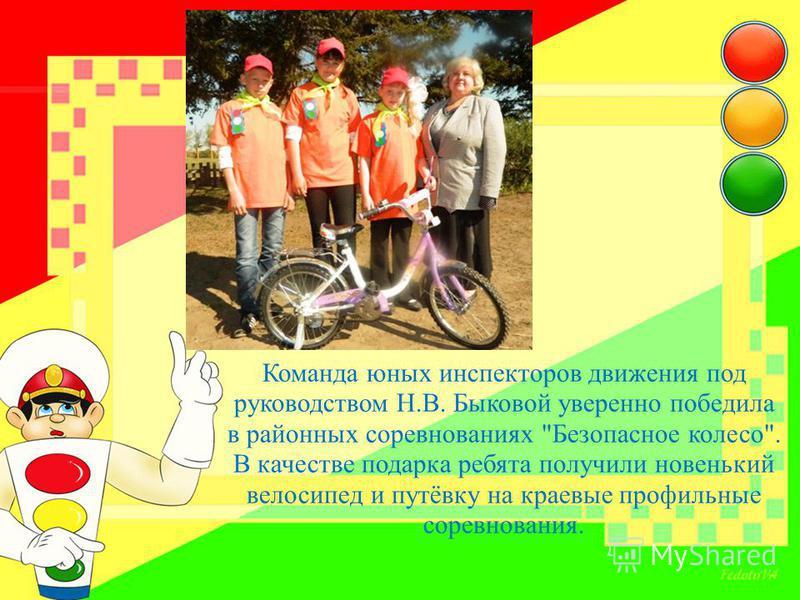 Команда юных инспекторов движения под руководством Н.В. Быковой уверенно победила в районных соревнованиях Безопасное колесо. В качестве подарка ребята получили новенький велосипед и путёвку на краевые профильные соревнования.