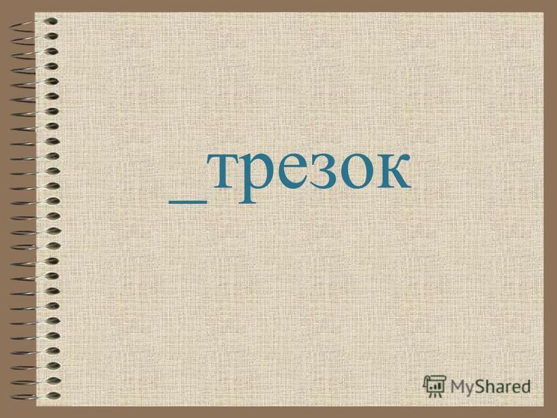 _отрезок