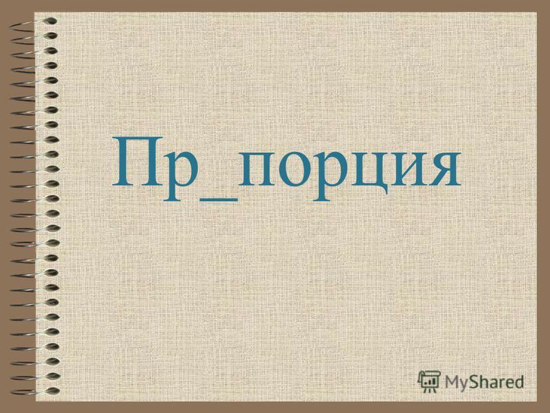 Пр_порция