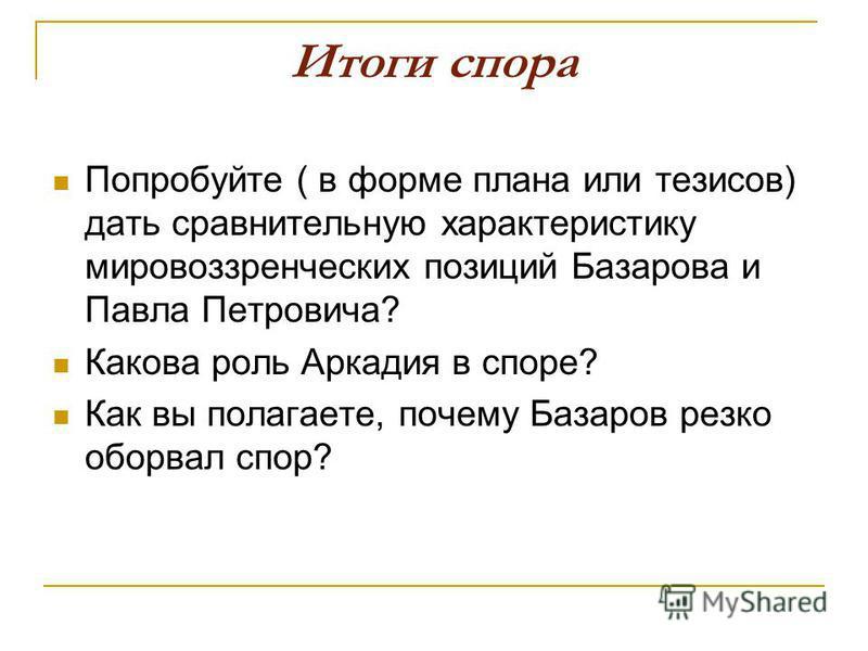 Цитаты Павла Кирсанова Из Романа Отцы И Дети
