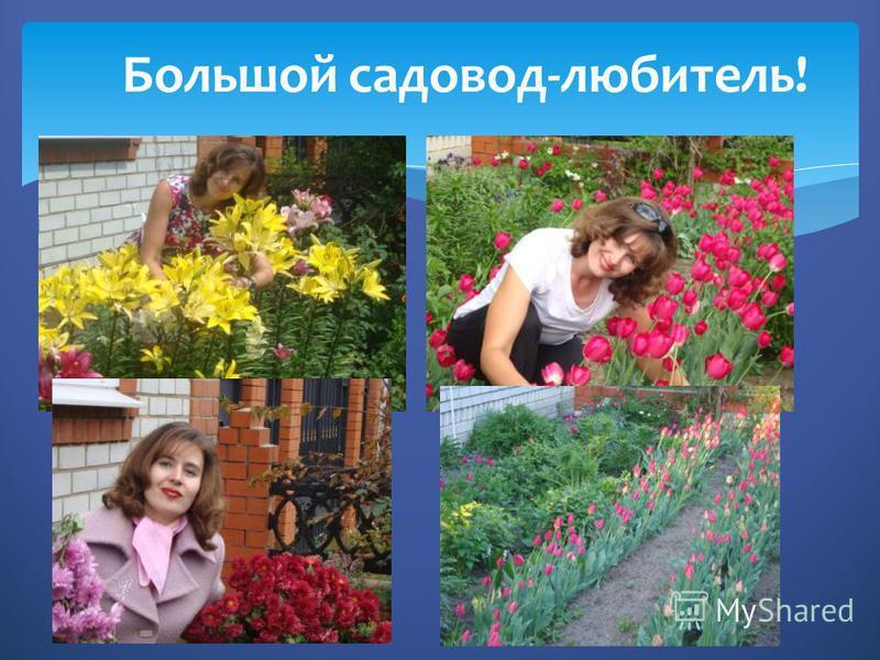 Большой садовод-любитель!
