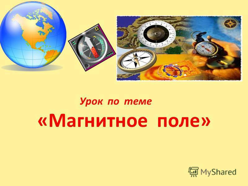 Урок по теме «Магнитное поле»