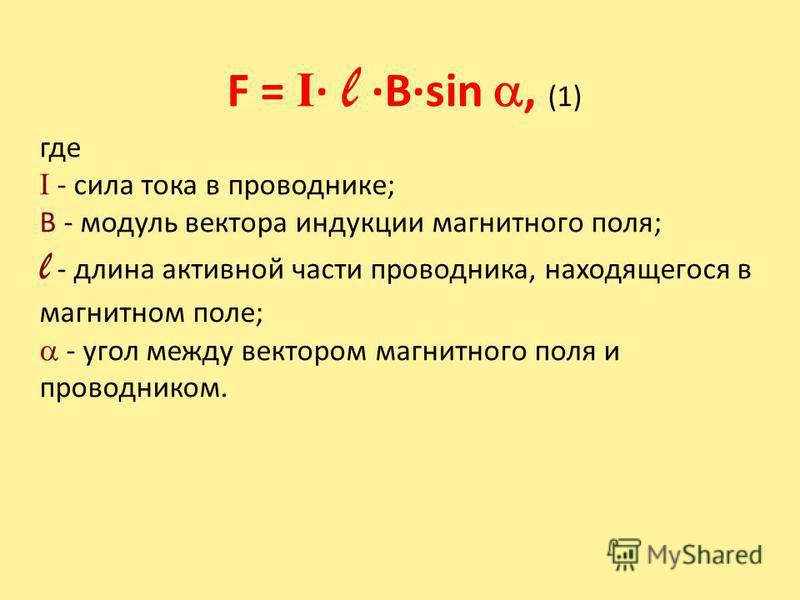 F = I · l ·B·sin, (1) где I - сила тока в проводнике; B - модуль вектора индукции магнитного поля; l - длина активной части проводника, находящегося в магнитном поле; - угол между вектором магнитного поля и проводником.