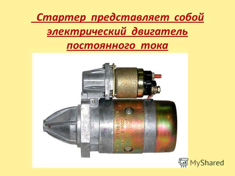 Стартер представляет собой электрический двигатель постоянного тока
