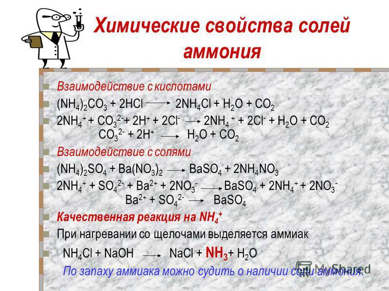 Химические свойства солей аммония Взаимодействие с кислотами (NH 4 ) 2 CO 3 + 2НCl 2NH 4 Cl + Н 2 O + CO 2 2NH 4 + + CO 3 2- + 2H + + 2Cl - 2NH 4 + + 2Cl - + Н 2 O + CO 2 CO 3 2- + 2H + Н 2 O + CO 2 Взаимодействие с солями (NH 4 ) 2 SO 4 + Ba(NO 3 )