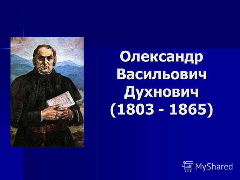 Олександр Васильович Духнович (1803 - 1865)