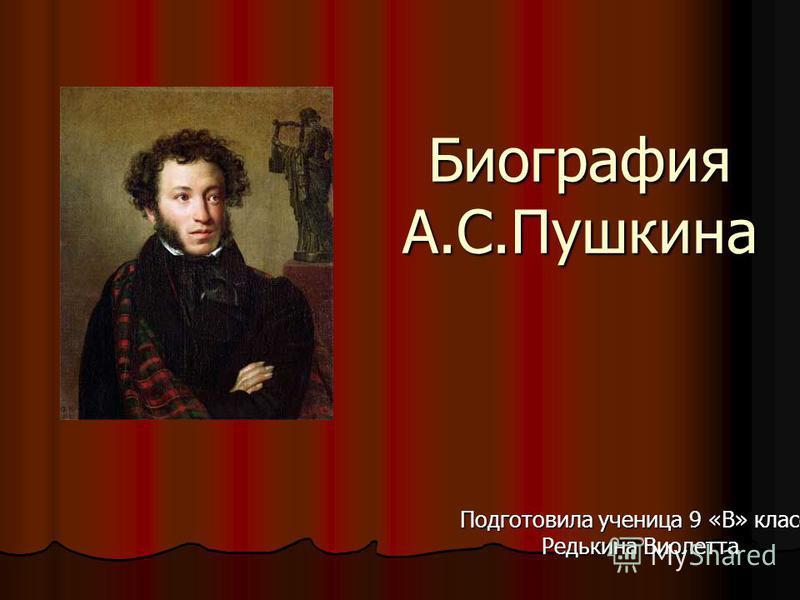 Биография А.С.Пушкина Подготовила ученица 9 «В» класса Редькина Виолетта