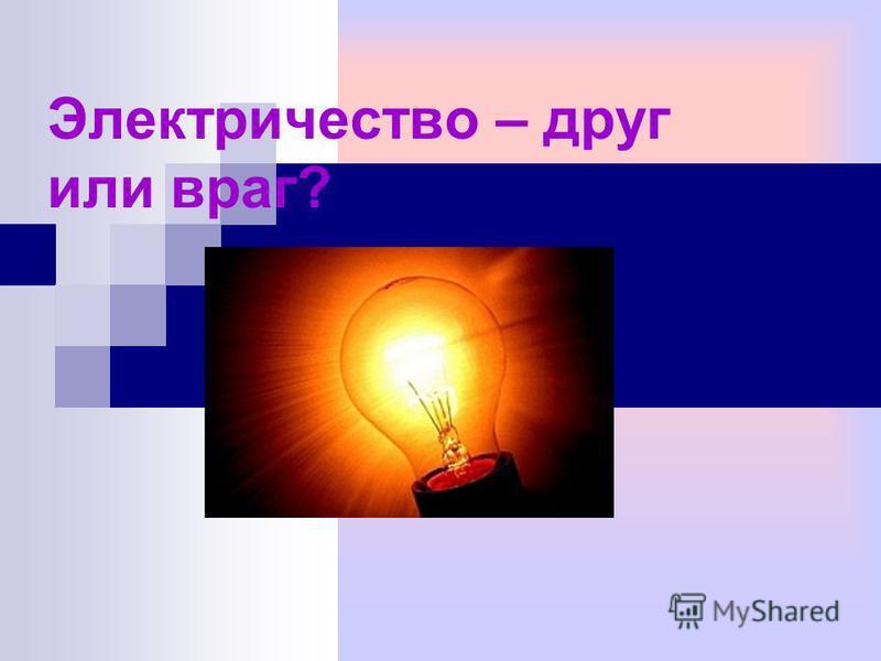 Электричество – друг или враг?